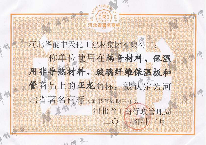 河北省著名商标证书