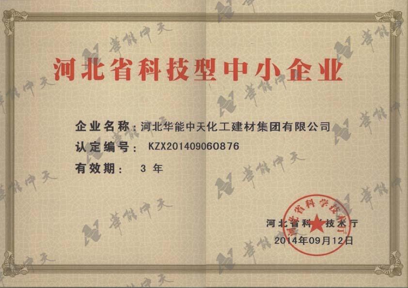 河北省科技型中小型企业