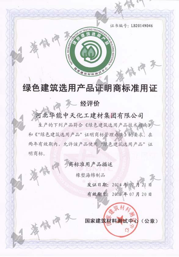 绿色建筑选用产品证明商标准用证(橡塑海绵制品)