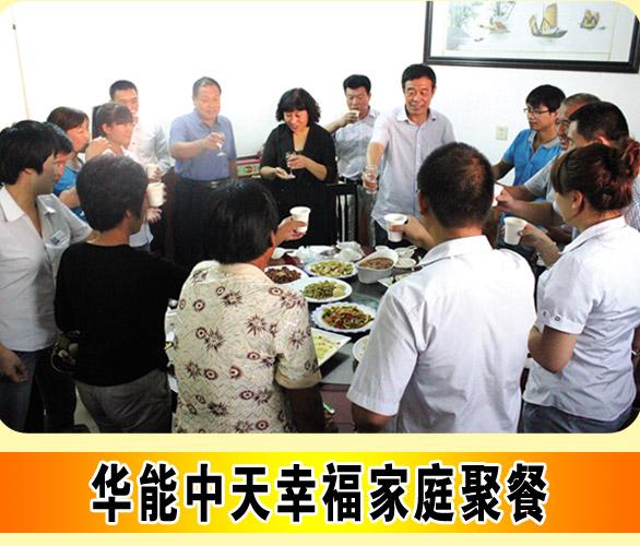 华能家文化