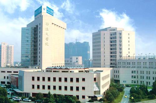 美国罗马琳达大学浙江大学医学院附属邵逸夫医院
